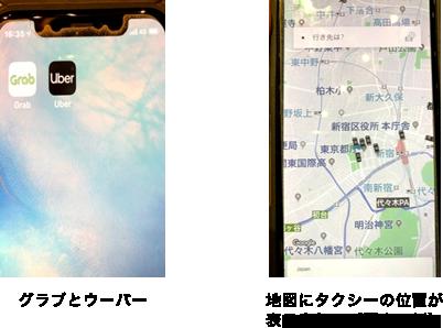 左画像:グラブとウーバー 右画像: 地図にタクシーの位置が表示される(国内の例)